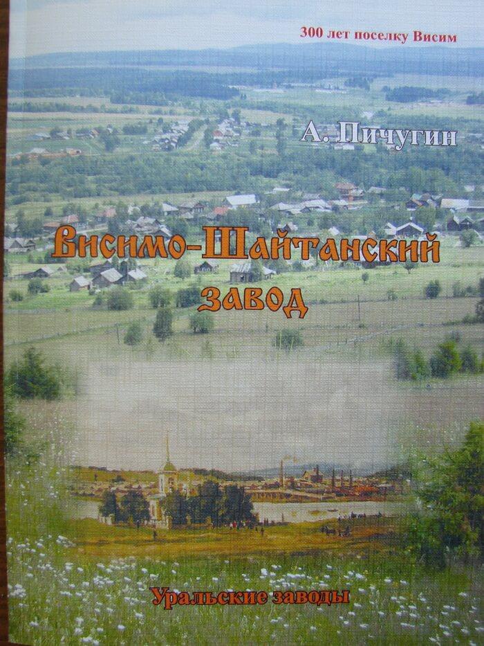 Книга к 300-летию поселка Висим