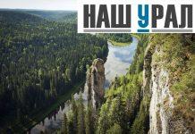 Проекты «Нашего Урала»