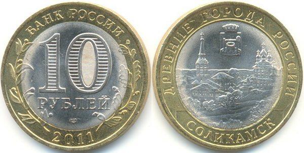Россия, 2011 год, Соликамск, 10 рублей. Автор фотографии - v3834400