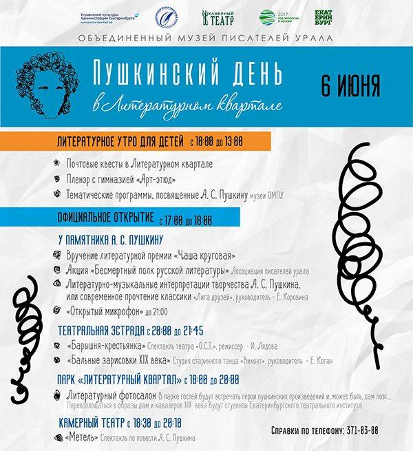 Пушкинский день в Литературном квартале