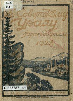 Обзор путеводителей по Уралу