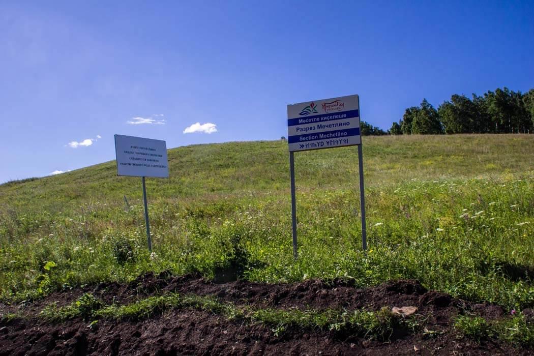 Геологический разрез Мечетлино, Башкортостан, Южный Урал