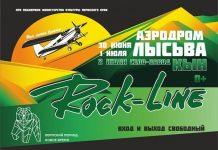 «Rock-Line»