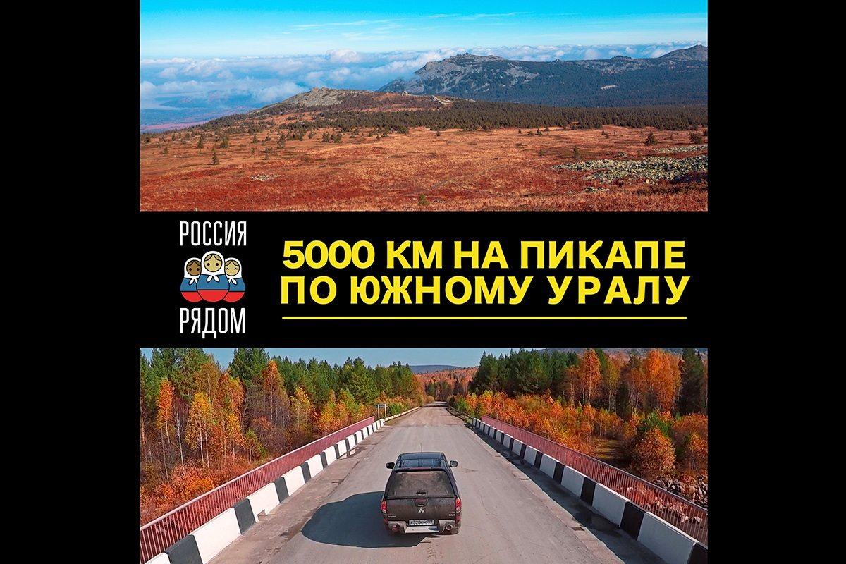 rossiya-ryadom-ujniy-ural02