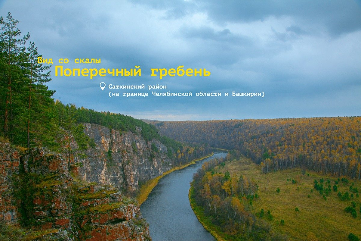 rossiya-ryadom-ujniy-ural13