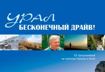 Книга «Урал: Бесконечный драйв!»
