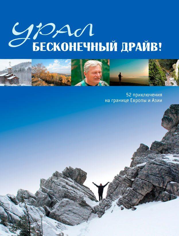 Книга-путеводитель «Урал: Бесконечный драйв! 52 приключения на границе Европы и Азии»