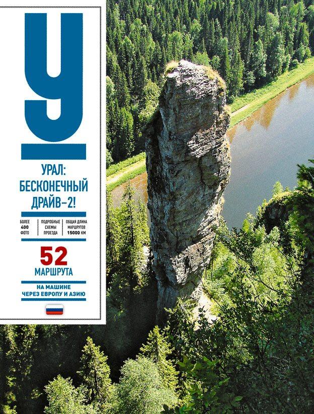Книга-путеводитель «Урал: Бесконечный драйв-2! 52 маршрута на машине через Европу и Азию»