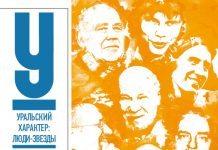 Книга «Уральский характер: люди-звезды! 52 замечательных уральца приглашают в гости»