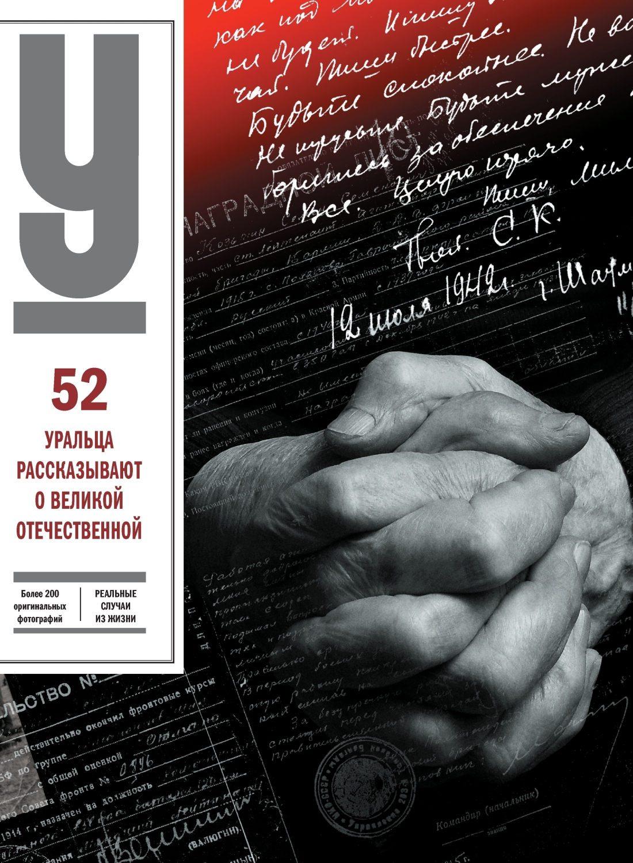 Книга «52 Уральца расказывают о Великой Отечественной»
