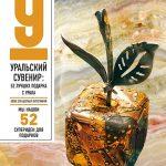 Книга «Уральский сувенир»