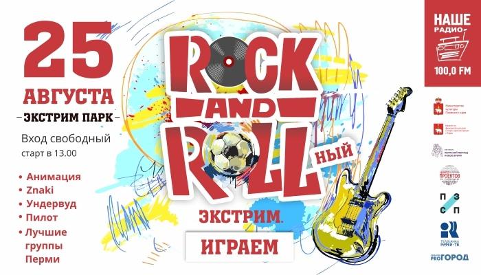 Фестиваль «Rock and rollный экстрим. Играем» в Перми