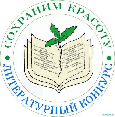 Литературный конкурс «СОХРАНИМ КРАСОТУ»