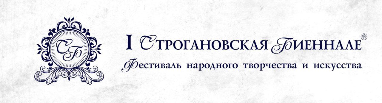 Строгановская биеннале, Первоуральск, Билимбай, программа