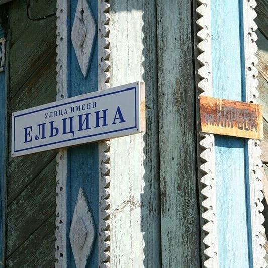 Село Бутка