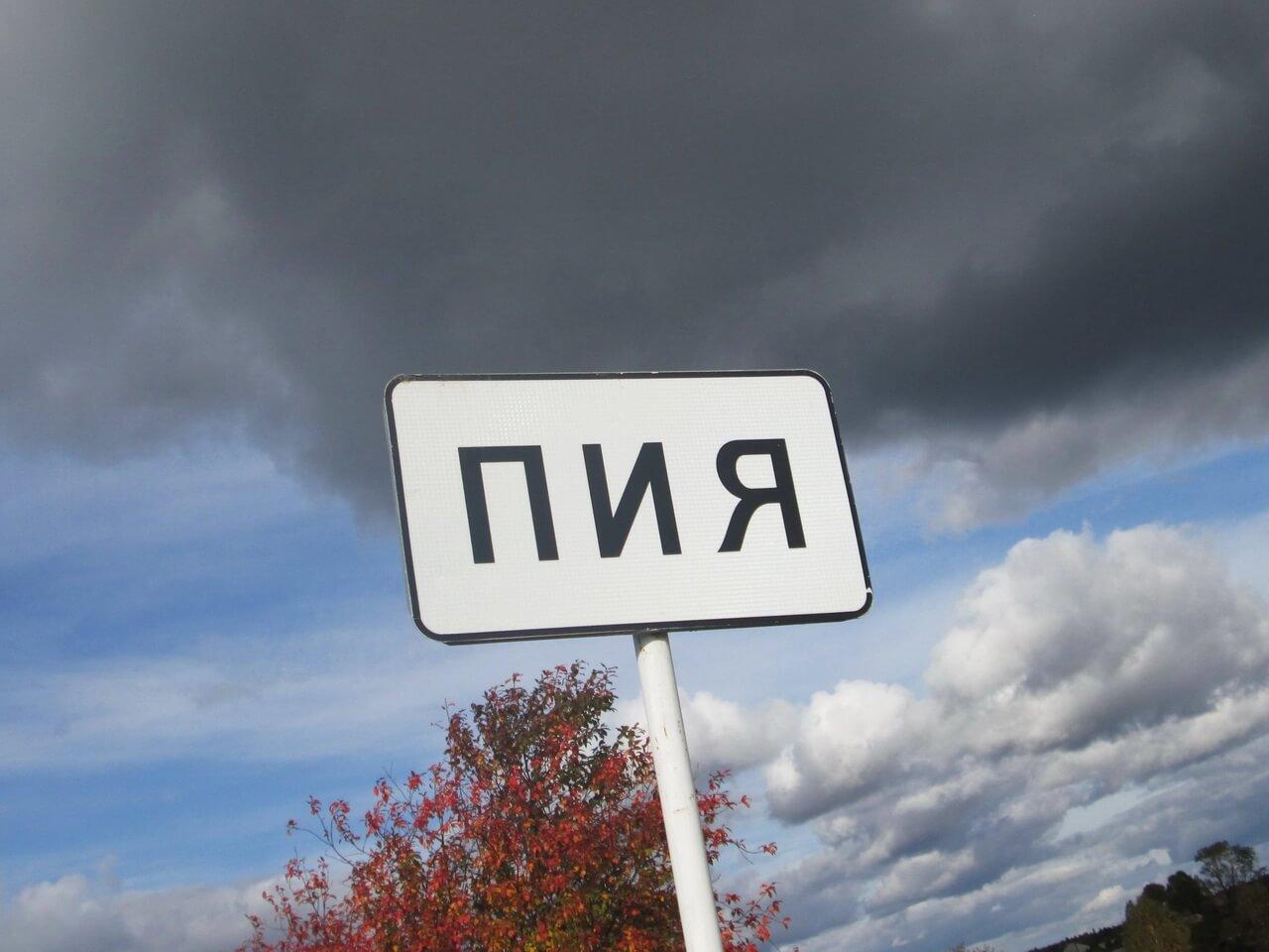 Село Пия