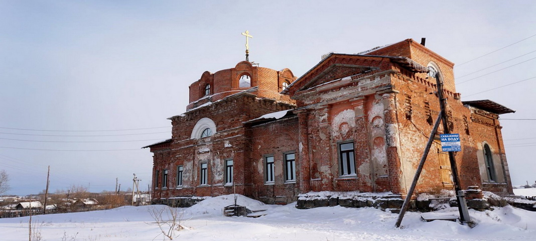 Село Захаровское и Свято-Троицкая церковь