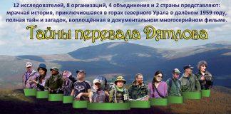 Тайны перевала Дятлова – международная экспедиция и сериал