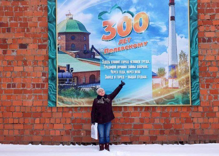 Северская домна, Полевской, Свердловская область
