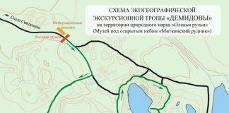Тропа Демидовы, Оленьи Ручьи, Свердловсая область