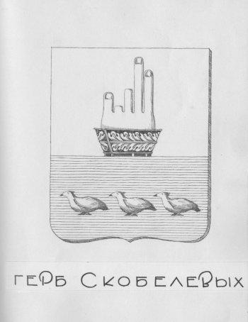 Возможный герб Скобелевых