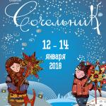 Всероссийский фестиваль зимних фольклорных традиций «Сочельник» - 2018