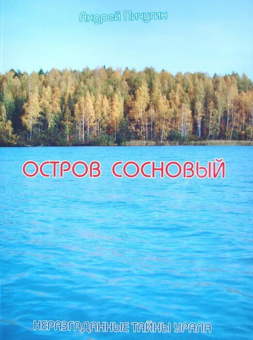 Книга «Остров Сосновый»