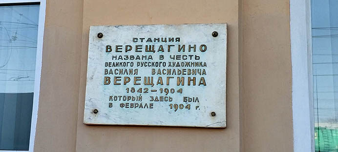станция Верещагино