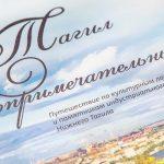 Презентация книги «Тагил достопримечательный»
