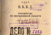 Дело Григория Тараканова
