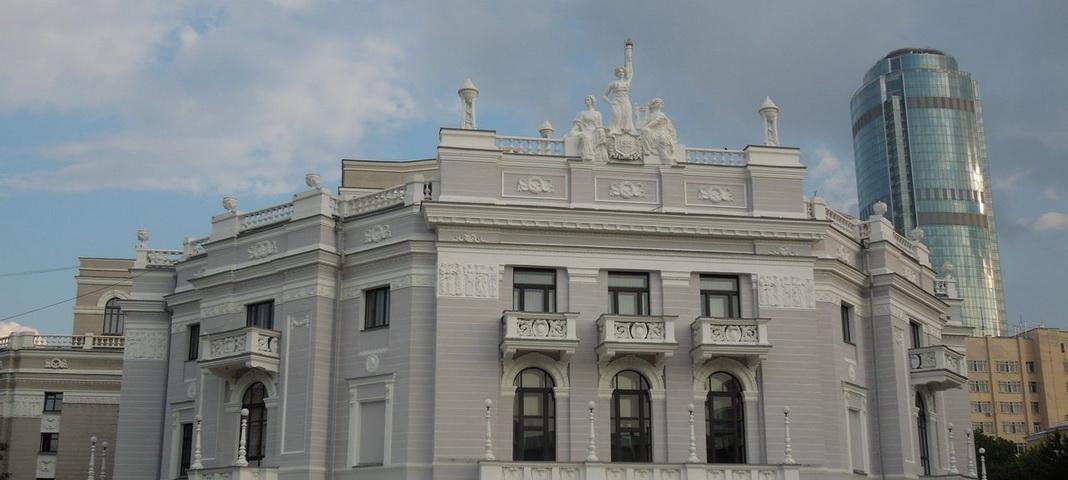 Театр оперы и балета, Екатеринбург, Свердловская область