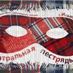 Фестиваль «Театральная пестрядь»