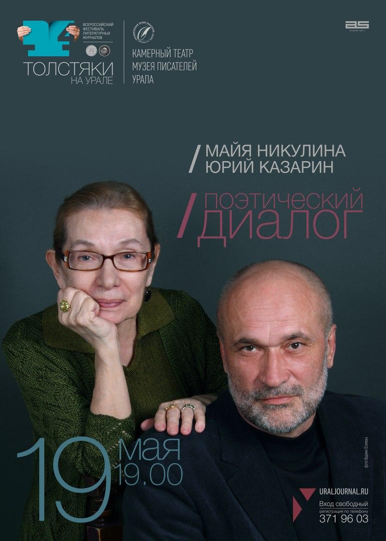 Фестиваль литературных журналов «Толстяки на Урале»