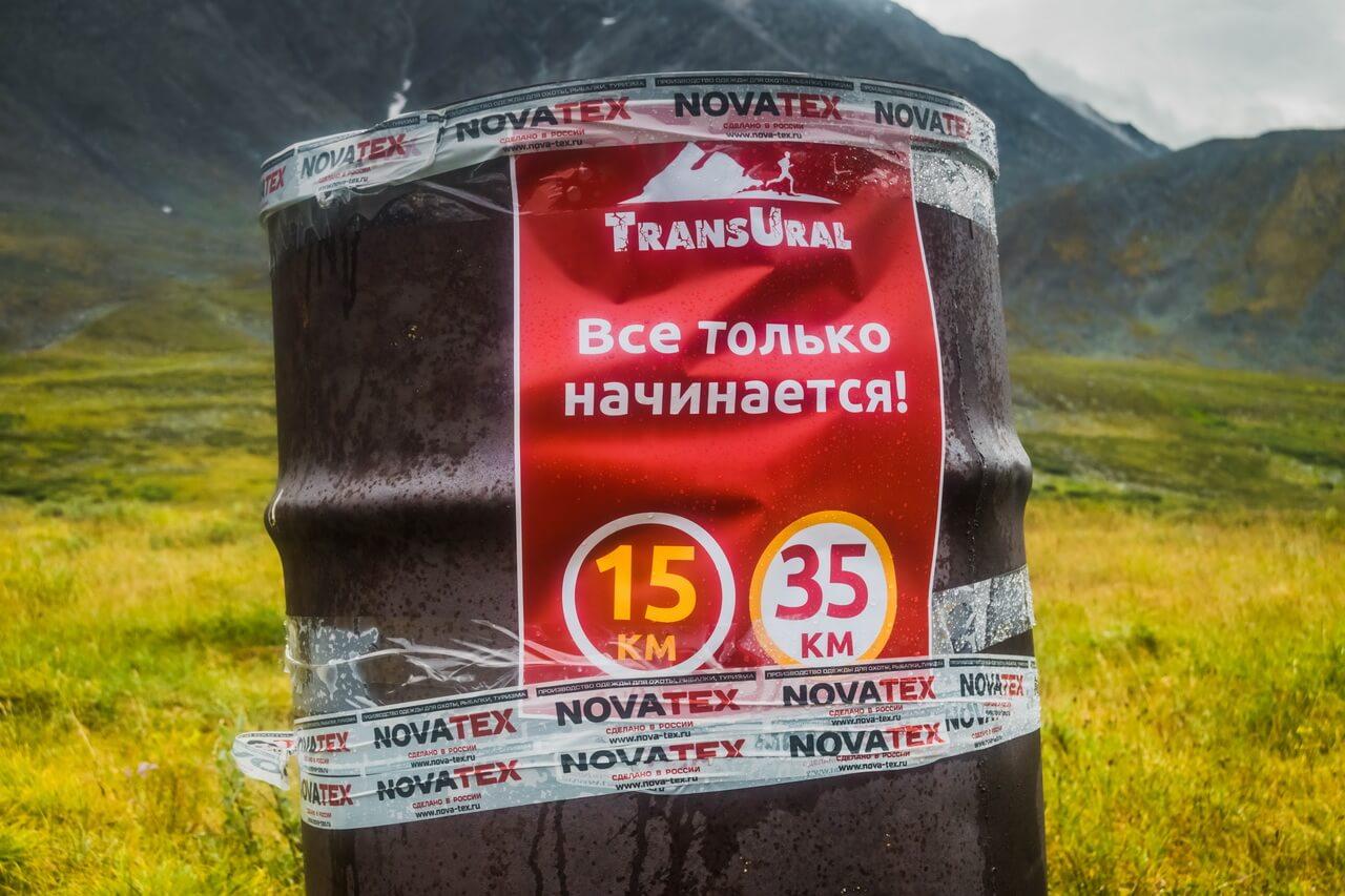 ТрансУрал, Приполярный Урал,