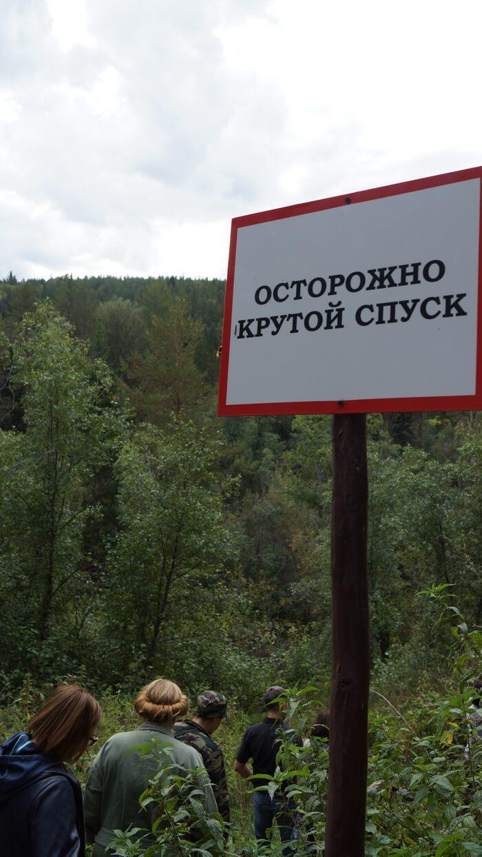 Серпиевский природный заказник, Тропа Сказок, Челябинская область