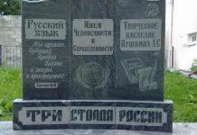 Три столпа России в Бисерти