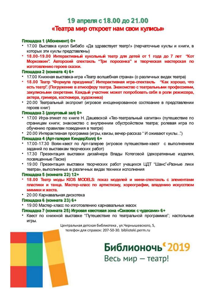 Акция «Библионочь - 2019» в Перми