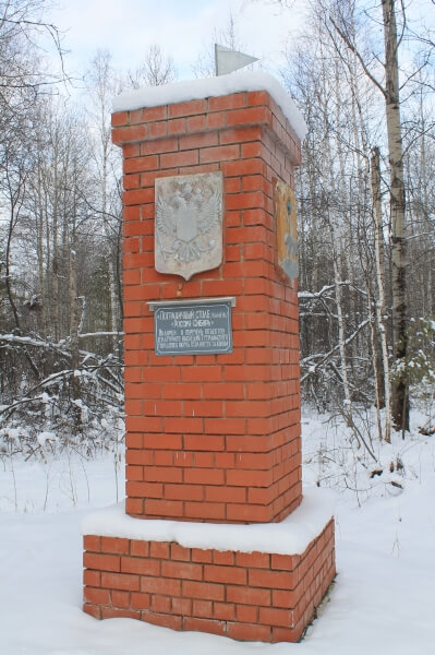 Пограничный столб «Россия-Сибирь»