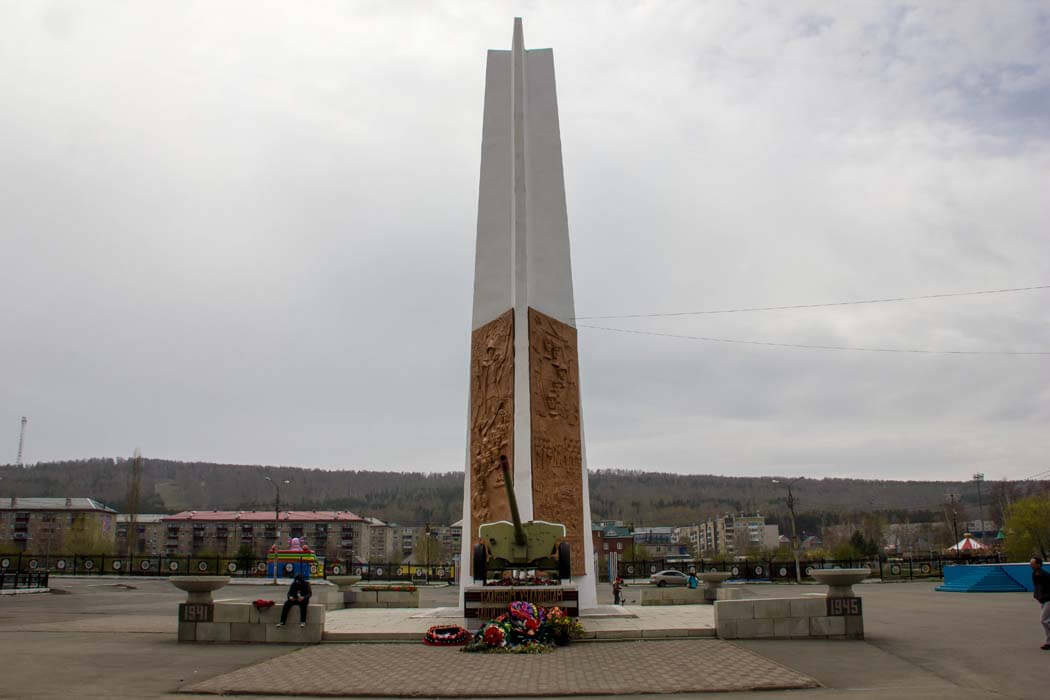 Город Учалы, Башкортостан