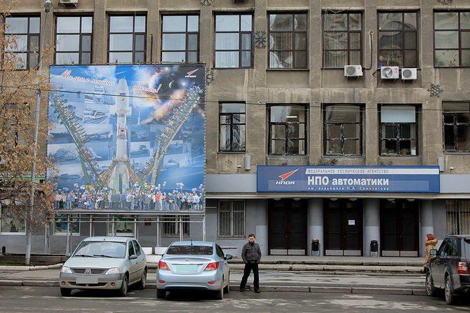 НПО «Автоматика» (г. Екатеринбург). Автор фотографии: farida5510