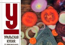 Уральская кухня