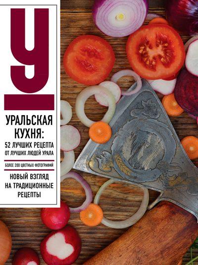 Уральская кухня: 52 лучших рецепта от лучших людей урала