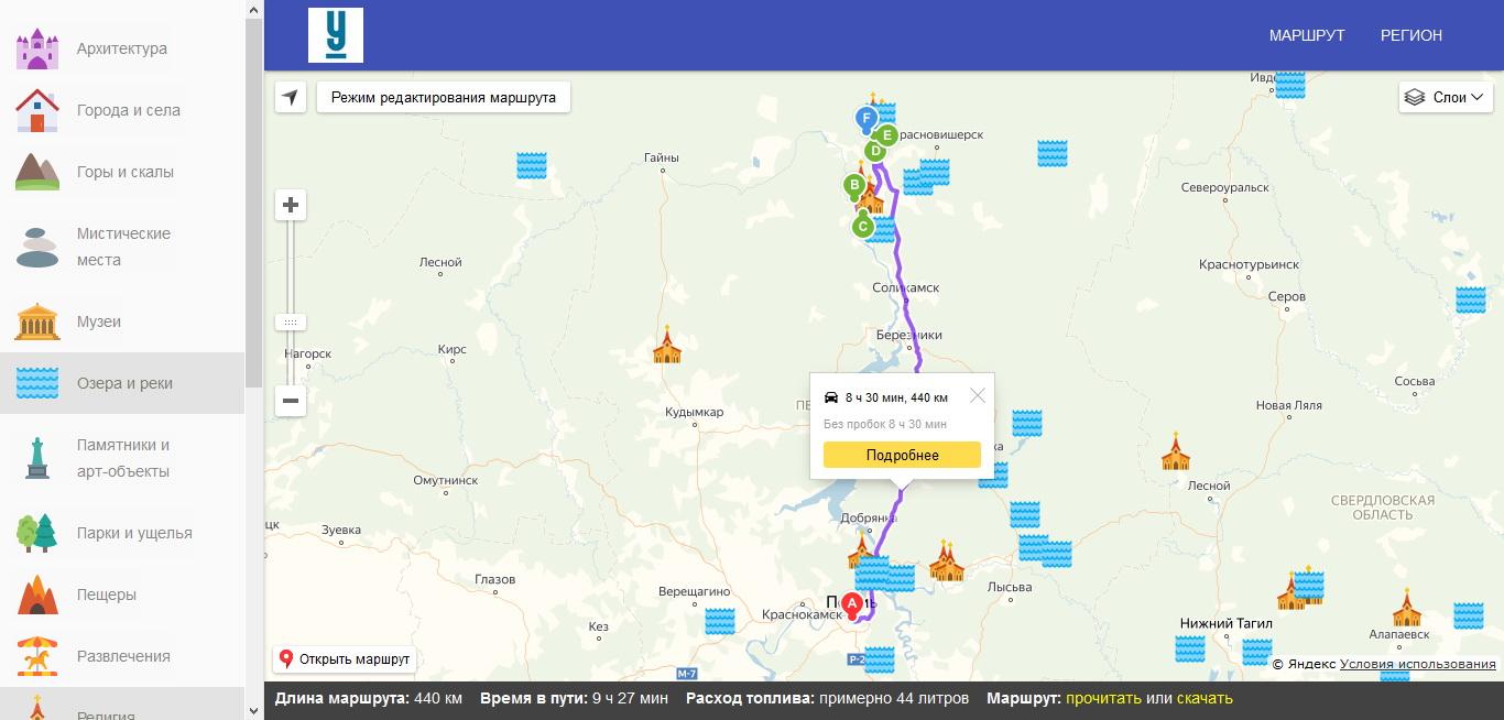 интерактивная карта достопримечательностей Урала с созданием своего маршрута
