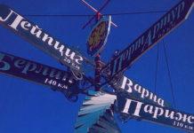 «Уральская Европа»: Берлин, Лейпциг и Париж в Челябинской области