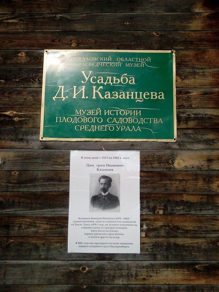 Музей истории плодового садоводства Среднего Урала (Усадьба Д.И. Казанцева)