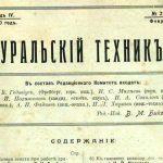 журнал «Уральский техник»