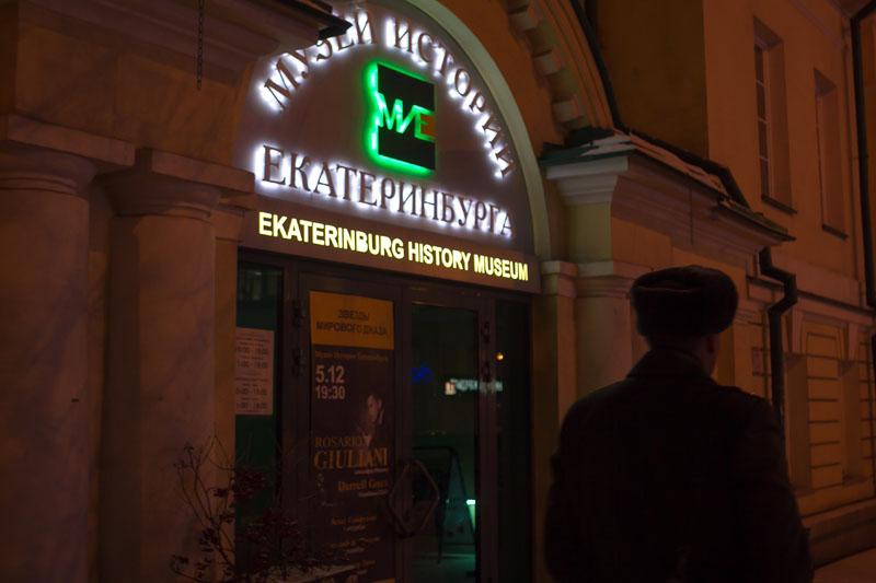 Вечер музеев, Екатеринбург, Свердловская область