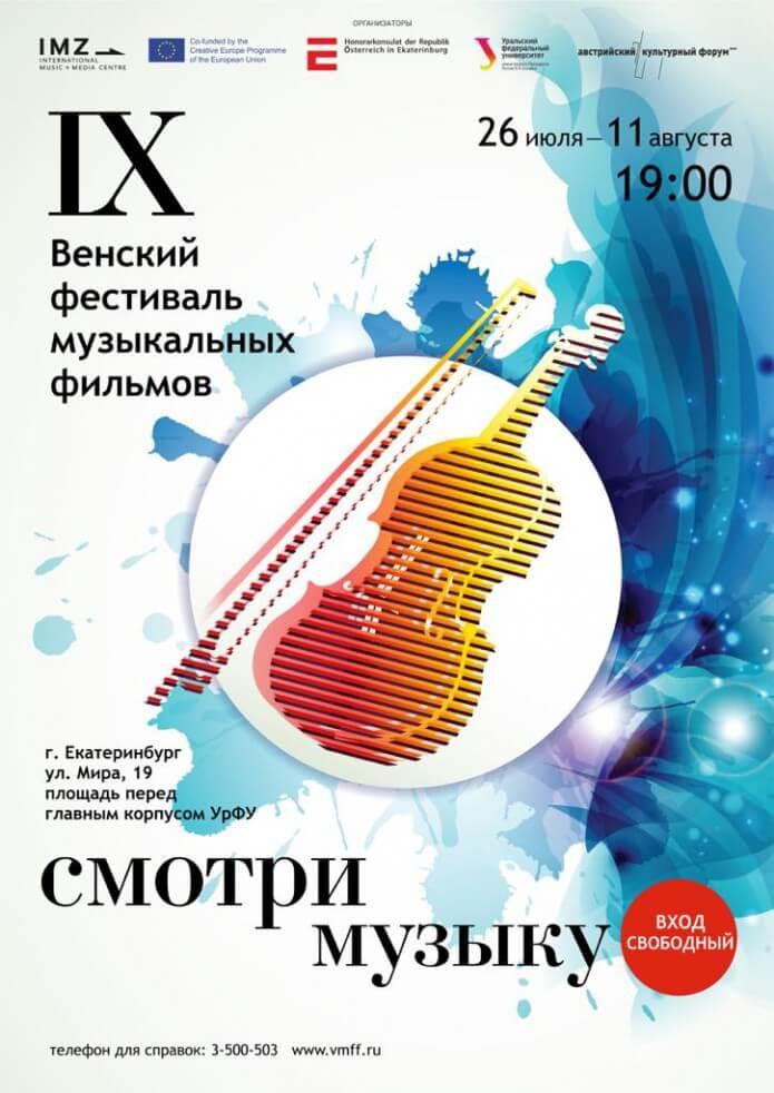 Венский фестиваль музыкальных фильмов в Екатеринбурге