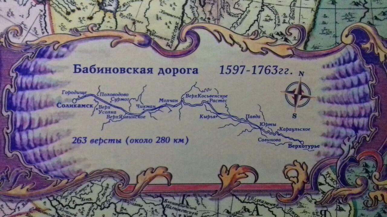 Бабиновская дорога, Верхотурье, Меркушино, храмы Свердловской области