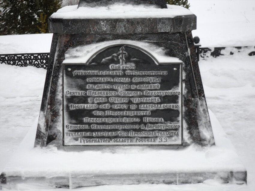 Памятная доска Храм всех святых, Верхотурье, Меркушино, храмы Свердловской области